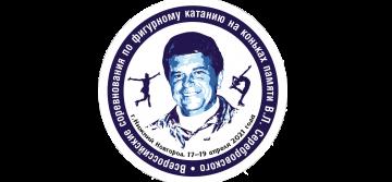 Всероссийские соревнования по фигурному катанию на коньках  памяти В.Л.Серебровского. 18-19.04.2021г.